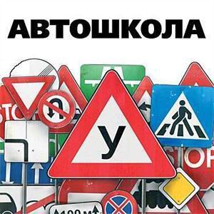 Автошколы Колы