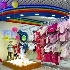 Детские магазины Колы