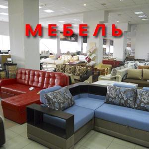 Магазины мебели Колы