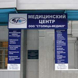 Медицинские центры Колы