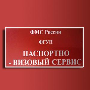 Паспортно-визовые службы Колы