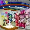Детские магазины в Коле