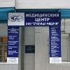 Медицинские центры в Коле